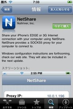 netshare_screen.jpg