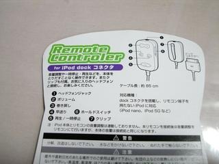 remote2_2.jpg