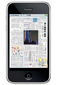 sankei_app_0.jpg