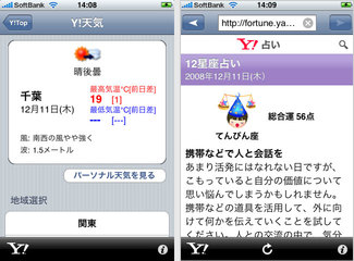 yahoo_app_2.jpg