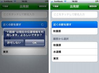 yahoo_transit_4.jpg