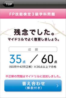 app_edu_yubitorefp3_4.jpg