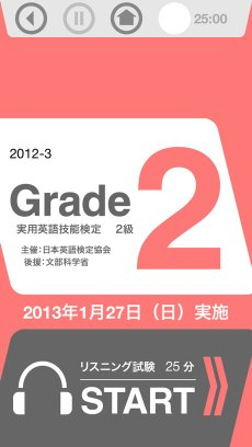 app_edu_eiken_kakomon_7.jpg