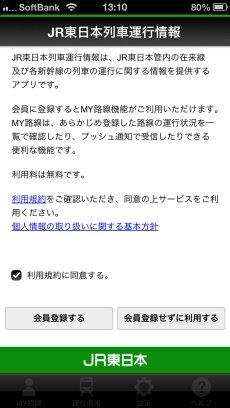 app_navi_jreast_unkou_push_2.jpg
