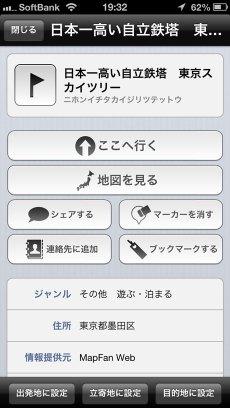app_navi_mapfan_plus_4.jpg
