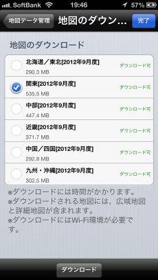 app_navi_mapfan_plus_8.jpg