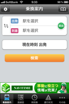 app_navi_navitime_transit_1.jpg