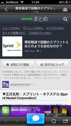 app_news_news_storm_4.jpg