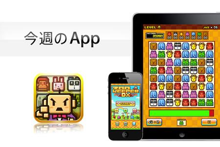 app_of_the_week_zookeeper_0.jpg