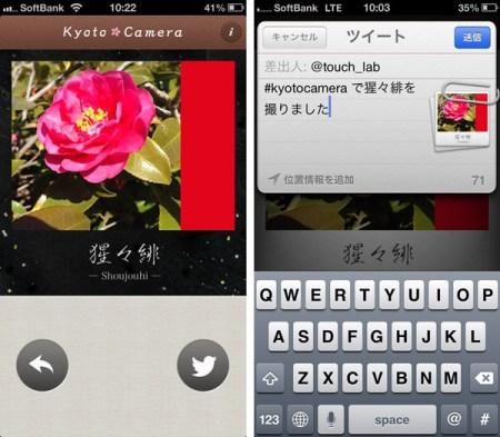 app_photo_kyotocamera_2.jpg