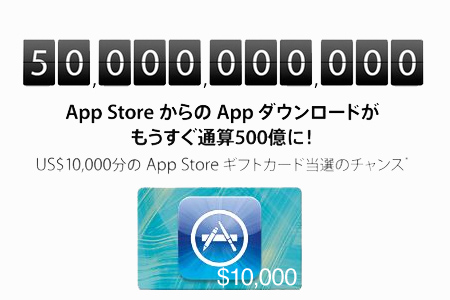 app_store_50billion_countdown_0.jpg