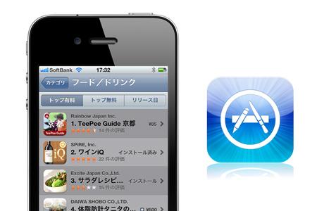 app_store_food_and_drink_0.jpg