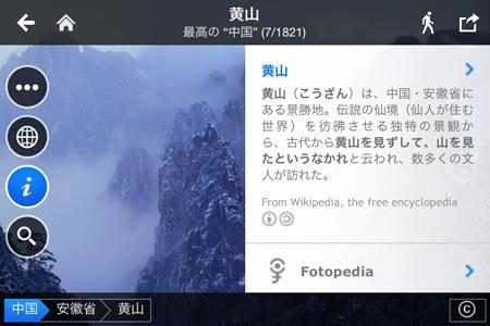 app_travel_fotopedia_china_4.jpg