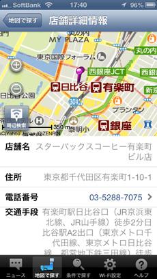 app_util_softbank_wifi_spot_4.jpg