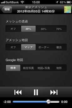 app_weather_tokyo_amesh_3.jpg