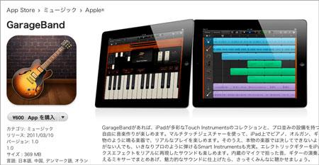 apple_garageband_release_3.jpg