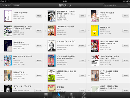 domestic_ibooks_store_open_2.jpg