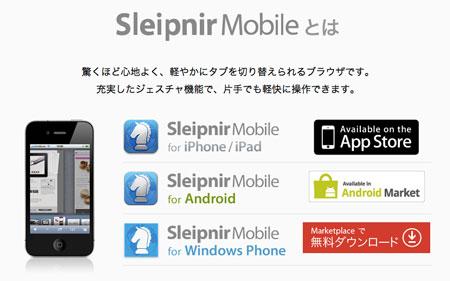 fenrir_sleipnir_mobile_campaign_1.jpg