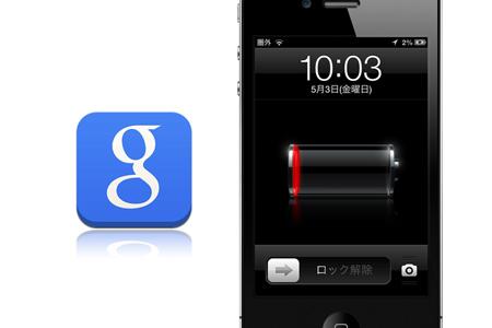 google_now_battery_00.jpg