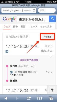google_transit_time_2.jpg