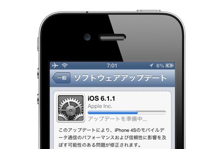ios611_iphone4s_releaase_0.jpg