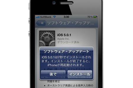 ios_501_release_0.jpg