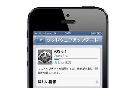 ios_61_release_0.jpg
