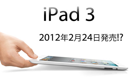 ipad3_feb24_rumor_0.jpg