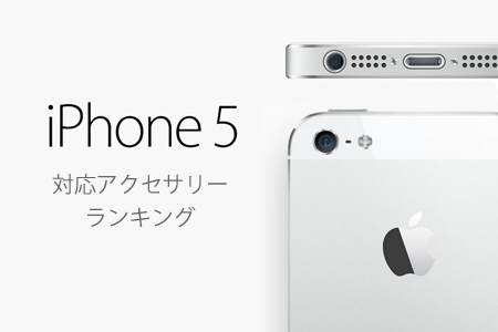 iphone5_acc_ranking_0.jpg