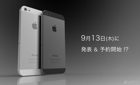 iphone5_sept13_presale_rumor_0.jpg