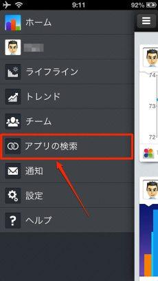 jawbone_up_runkeeper_update_2.jpg