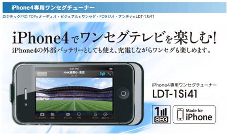 logitec_ldt-1Si41_iphone4_0.jpg