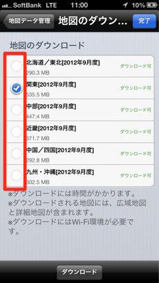 mapfan_plus_trial_ends_4.jpg