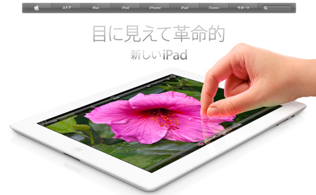 new_ipad_2.jpg