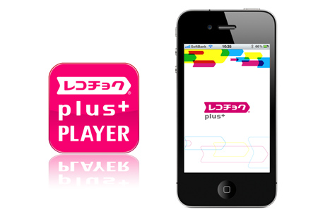 recochoku_plus_iphone_0.jpg