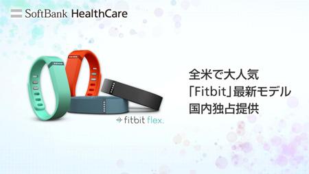 softbank_fitbit_flex_1.jpg