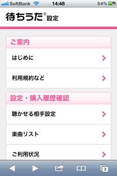 softbank_machiuta_tone_2.jpg