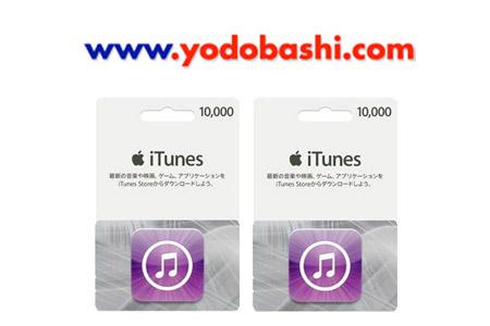 yodobashi_itunes_sale_2012_12_0.jpg