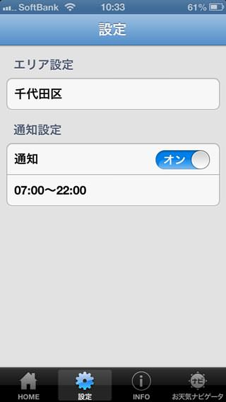 app_weather_rain_aleart_4