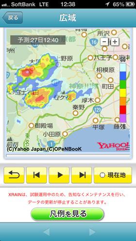 app_weather_gou_radar_8