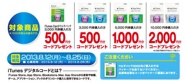 itunes_card_sale_yamazaki_2013_08_1