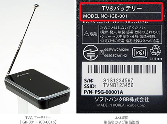 softbankbb_tv_battery_recall_1