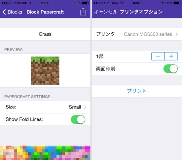 app_ent_papercraft_minecraft_edition_3