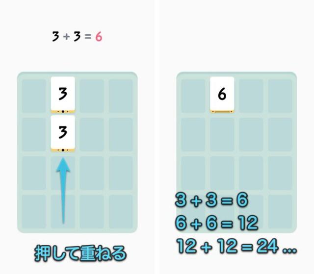 app_game_threes_2