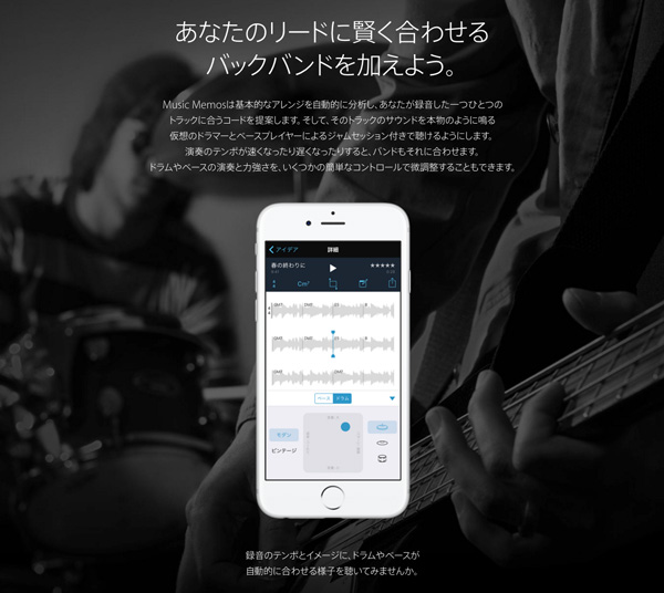 apple_music_memo_app_3