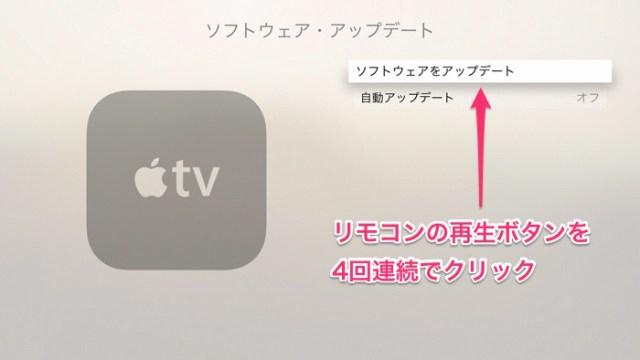 apple_tv_hidden_menu_2a