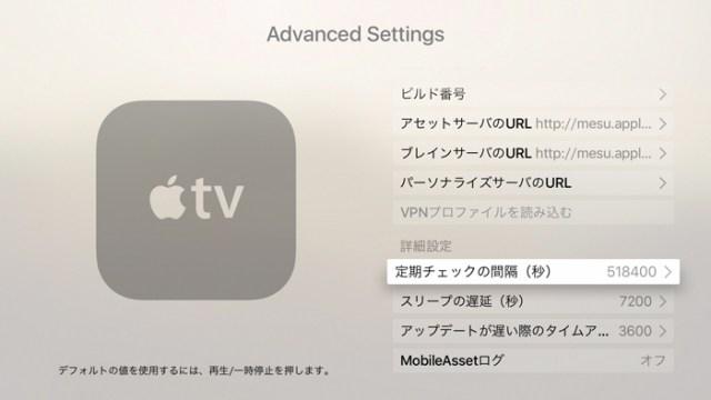 apple_tv_hidden_menu_5