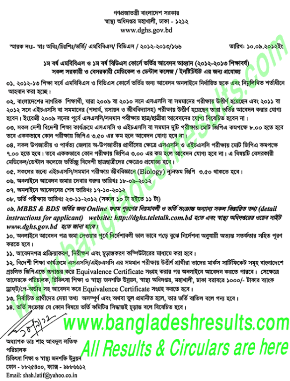 MBBS and BDS admission test 2012-2013