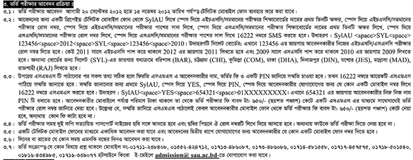 Apply through SMS for Sylhet Agricultural University