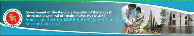 Result of Medical Admission Test 2012-13 Bangladesh